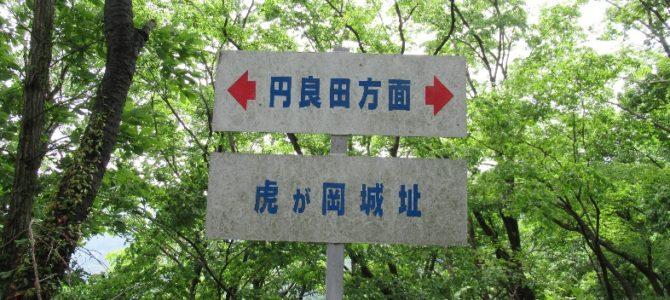 虎ヶ岡城址~鐘撞堂山(低山足慣らしハイク)