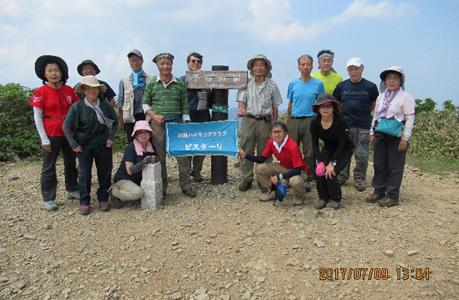平標山(1,983.8m)