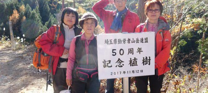 埼玉労山50周年記念植樹:奥武蔵高篠峠(748m)