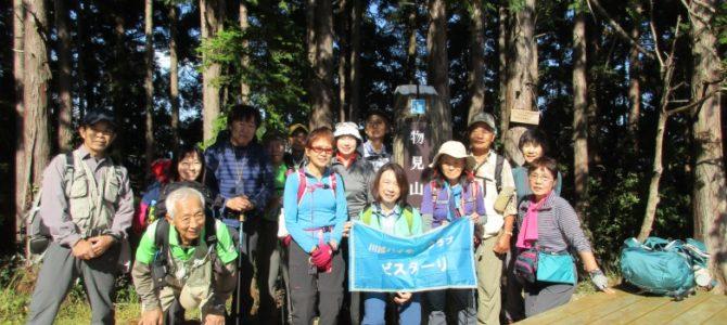 ユトリ会山行 物見山(375m)~日和田山(305m)