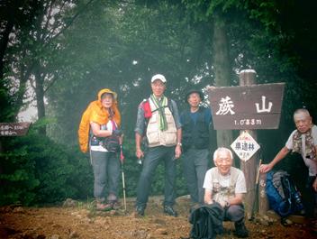 蕨山(夏山トレーニング山行)