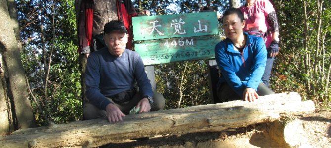 大高山~天覚山(低山ハイキング)