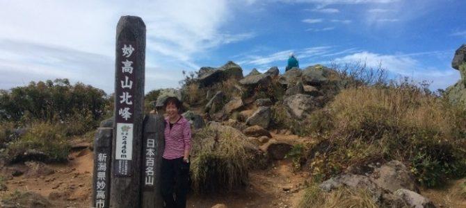 個人山行 妙高山(2,454m)百名山